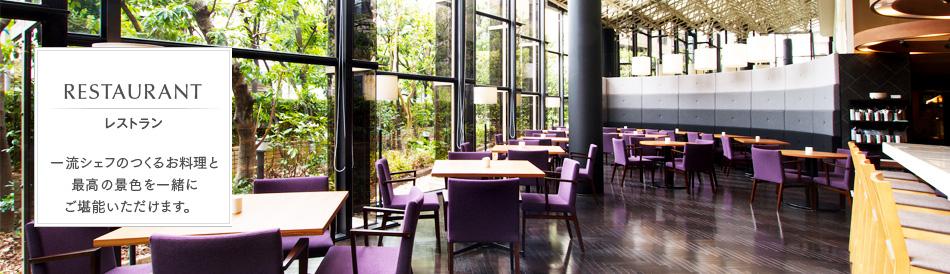 レストラン 一流シェフのつくるお料理と最高の景色を一緒にご堪能いただけます