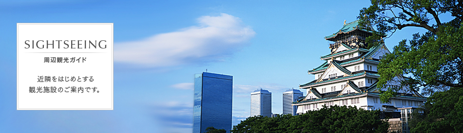 ホテル・アゴーラ大阪守口周辺の観光地などの情報をご案内しています。