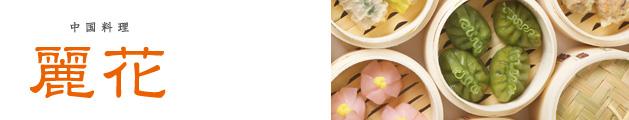 中国料理 「桃華」