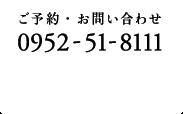 ご予約・お問い合わせ 0952-51-8111